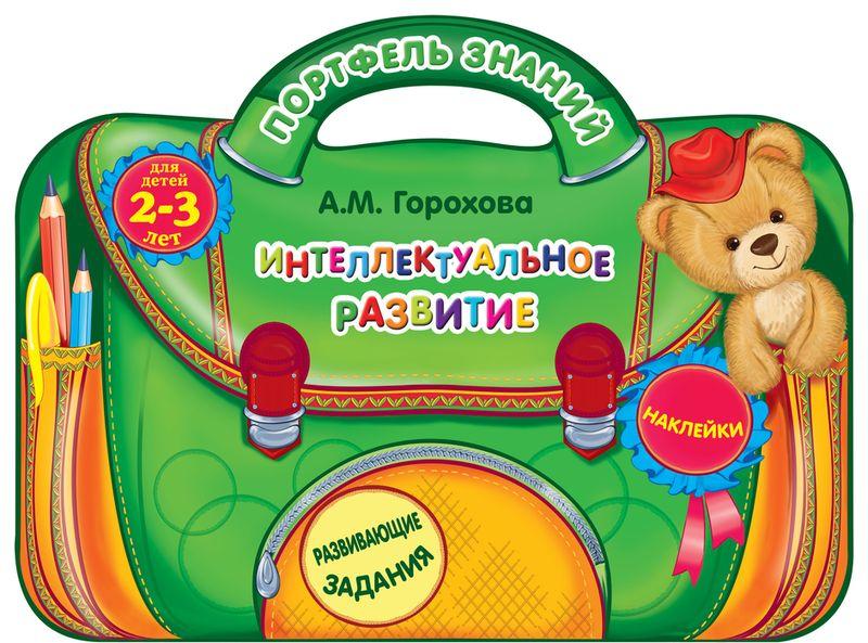 Интеллектуальное развитие для детей 2-3 лет (+ наклейки)12296407Пособие по форме представляет собой яркий красочный портфель с интересными интерактивными заданиями, направленными на интеллектуальное развитие ребенка. Забавный медвежонок, сопровождающий малыша по всей книге, веселые наклейки, которые так нравятся детям, превратят занятия в увлекательную игру. Ребенок будет с удовольствием играть, а заодно развивать интеллект, внимание, память, речь, воображение, мышление и мелкую моторику. Это компактное издание удобно брать в дорогу, чтобы занять ребенка на досуге полезным и интересным делом. Малыши смогут «поиграть в школу» с первым портфельчиком, что выработает положительную установку к обучению. Необычная форма, удобная ручка, наклейки, интересные разнообразные развивающие задания выгодно отличают пособие от аналогичных развивающих книг.