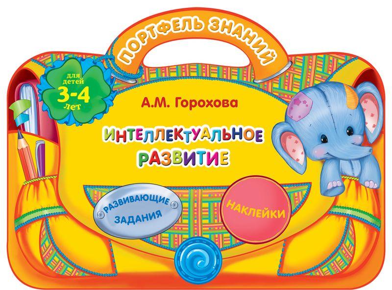 Интеллектуальное развитие для детей 3-4 лет (+ наклейки)12296407Книга представляет собой яркий красочный портфель с интересными интерактивными заданиями, направленными на интеллектуальное развитие ребенка. Забавный жираф, сопровождающий малыша по всей книге, веселые наклейки, которые так любят дети, превратят занятия в занимательную игру, в процессе которой ребенок сможет развить интеллект, воображение, мышление, память, внимание, речь, и мелкую моторику. Это компактное пособие удобно брать в дорогу, в поликлинику, на дачу, чтобы увлечь ребенка полезным и интересным занятием. Малыши смогут «поиграть в школу» с этим портфельчиком, что выработает положительную установку к обучению. Необычная форма, удобная ручка, наклейки, интересные разнообразные развивающие задания выгодно отличают пособие от подобных развивающих книг.
