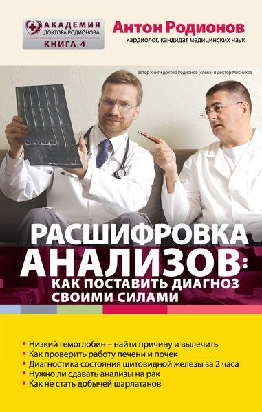 Расшифровка анализов. Как поставить диагноз своими силами ( 978-5-699-81704-7 )