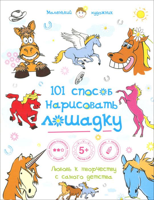 101 способ нарисовать лошадку