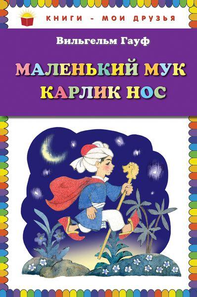 Маленький Мук. Карлик Нос