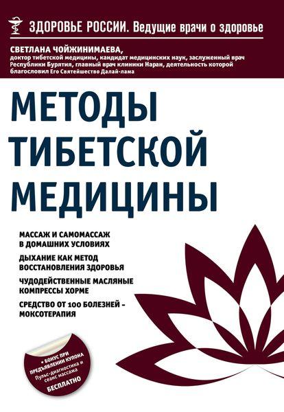 Zakazat.ru Методы тибетской медицины. Светлана Чойжинимаева