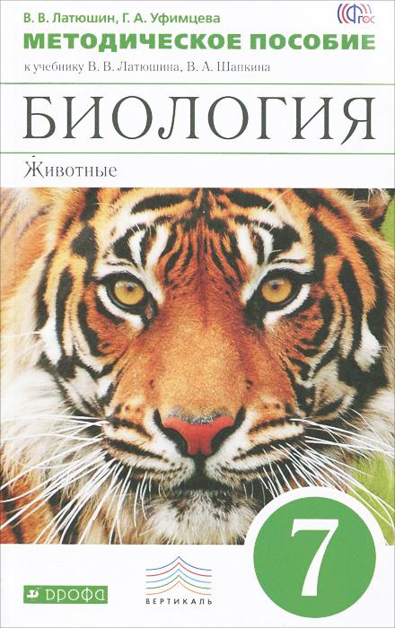 Биология. Животные. 7 класс. Методическое пособие. К учебнику В. В. Латюшина, В. А. Шапкина