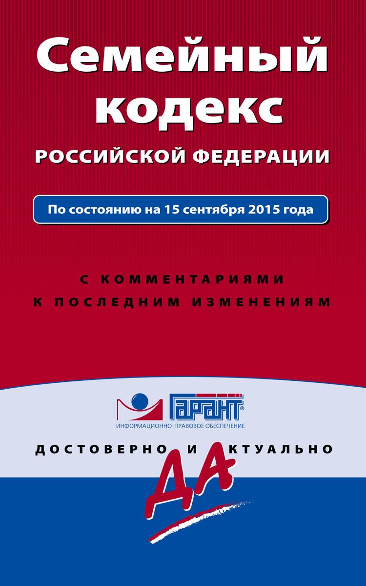 Семейный кодекс Российской Федерации. По состоянию на 15 сентября 2015 года. С комментариями к последним изменениям ( 978-5-699-83810-3 )
