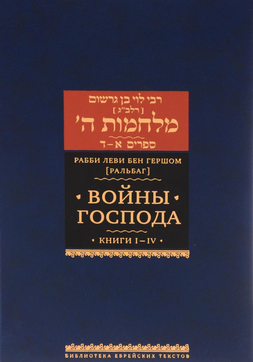 Войны Господа. В 2 томах. Том 1. Книги 1-4