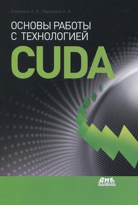 А. В. Боресков, А. А. Харламов Основы работы с технологией CUDA