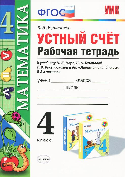 Математика. Устный счет. 4 класс. Рабочая тетрадь. К учебнику М. И. Моро, М. А. Бантовой, Г. В. Бельтюковой