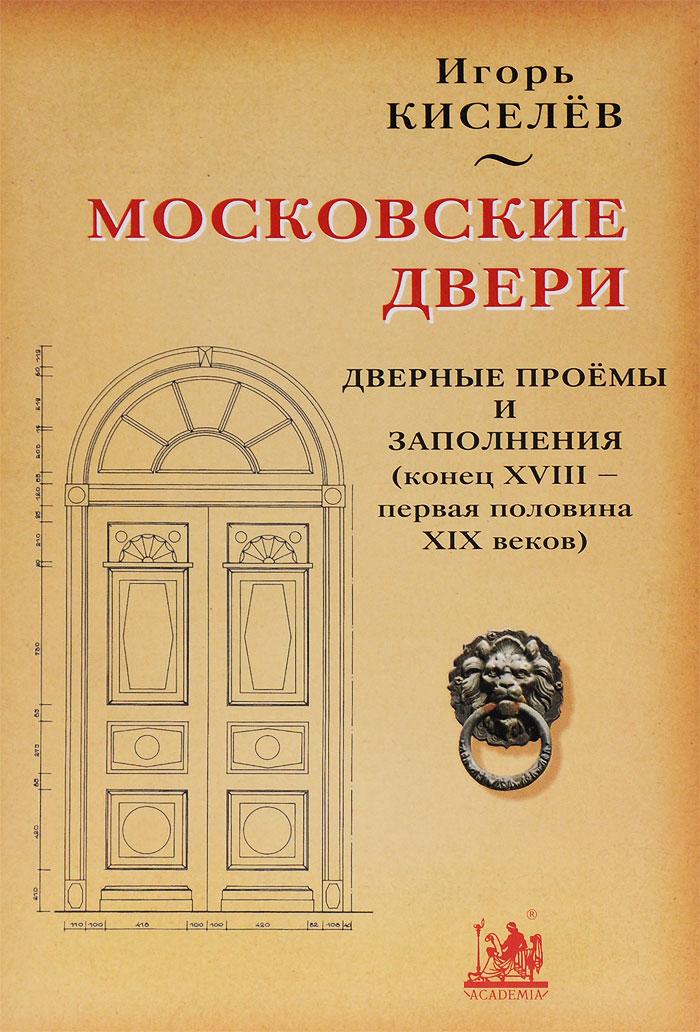 Московские двери. Дверные проемы и заполнения (конец XVIII - первая половина XIX веков)
