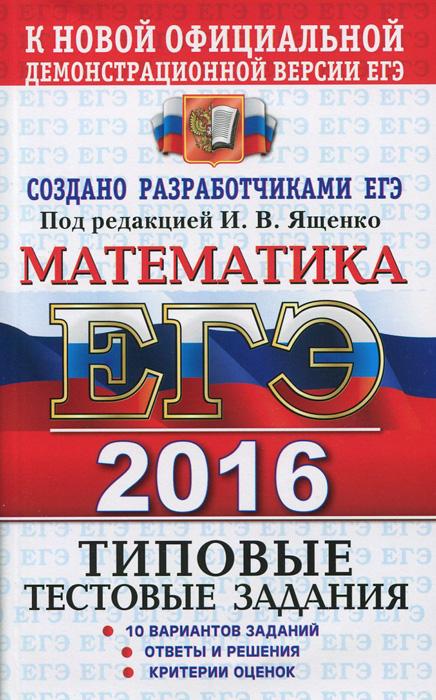 ЕГЭ 2016. Математика. Типовые тестовые задания