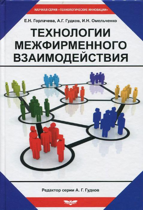 Технологии межфирменного взаимодействия