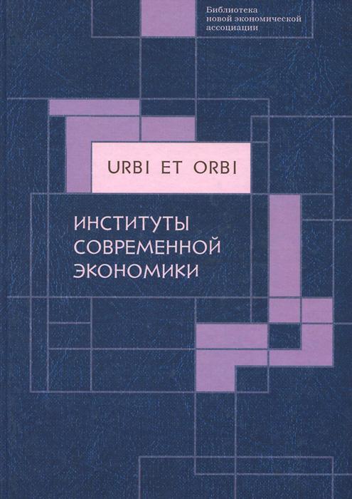 Институты современной экономики. В 4 томах. Том 4
