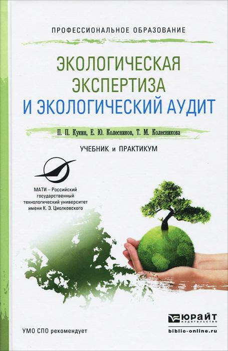 Экологическая экспертиза и экологический аудит. Учебник