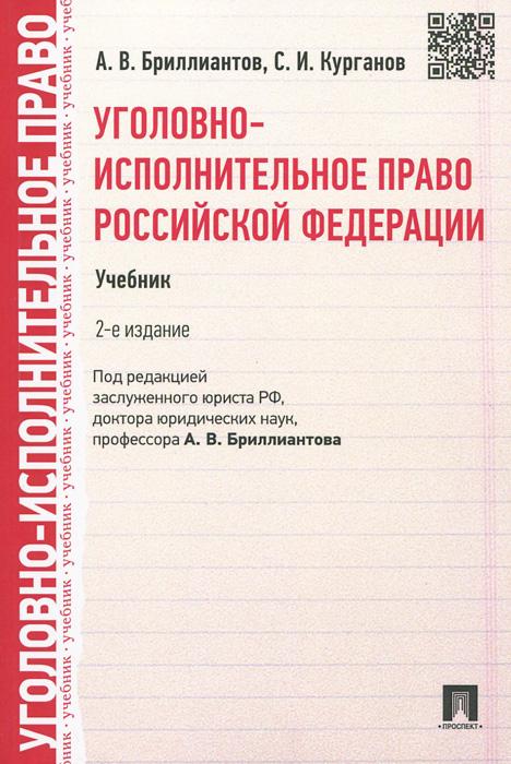 Уголовно-исполнительное право Российской Федерации. Учебник