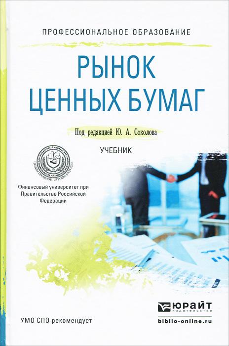 Рынок ценных бумаг. Учебник