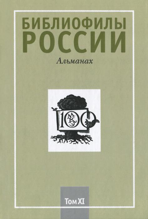 Библиофилы России. Альманах, №11, 2014