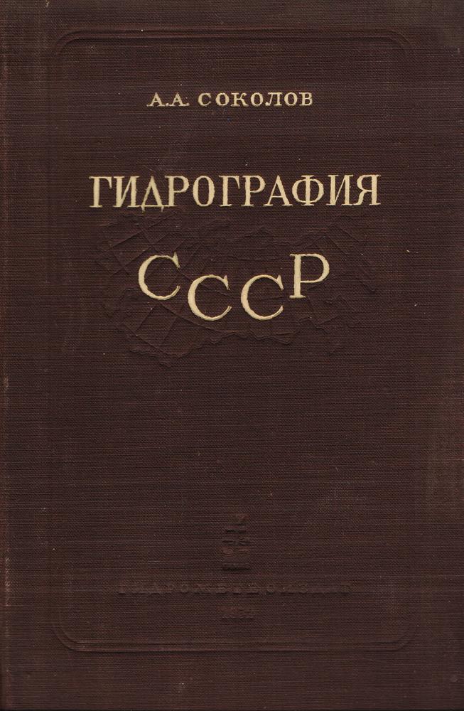 Гидрография СССР (Воды суши)