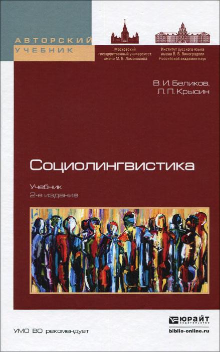 Социолингвистика. Учебник