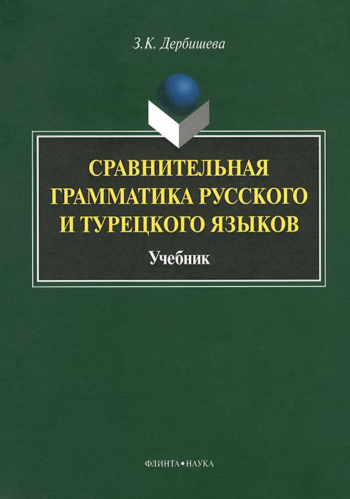 Сравнительная грамматика русского и турецкого языков. Учебник