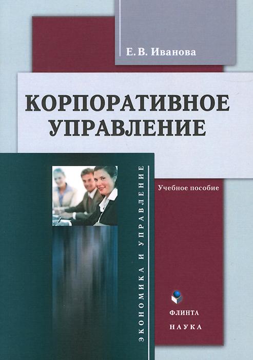 Корпоративное управление. Учебное пособие