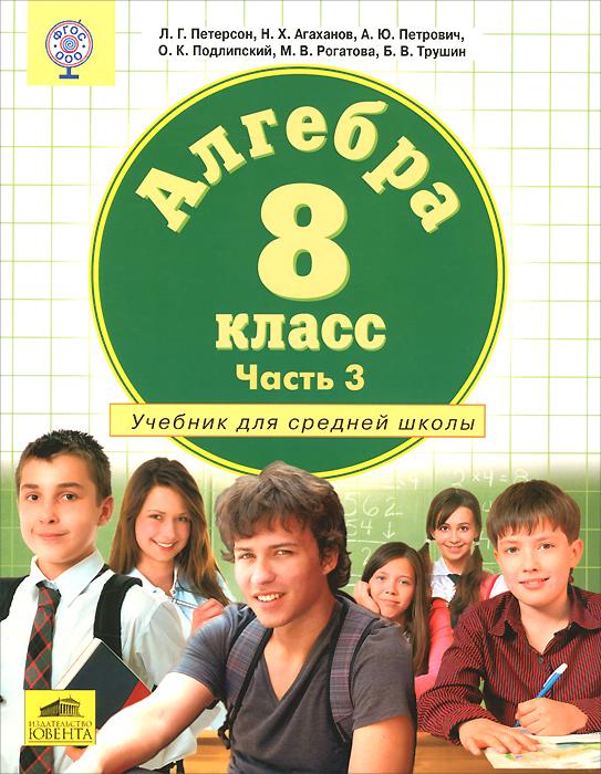 Алгебра. 8 класс. Учебник. Часть 3
