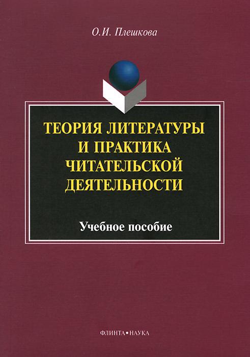 Теория литературы и практика читательской деятельности. Учебное пособие