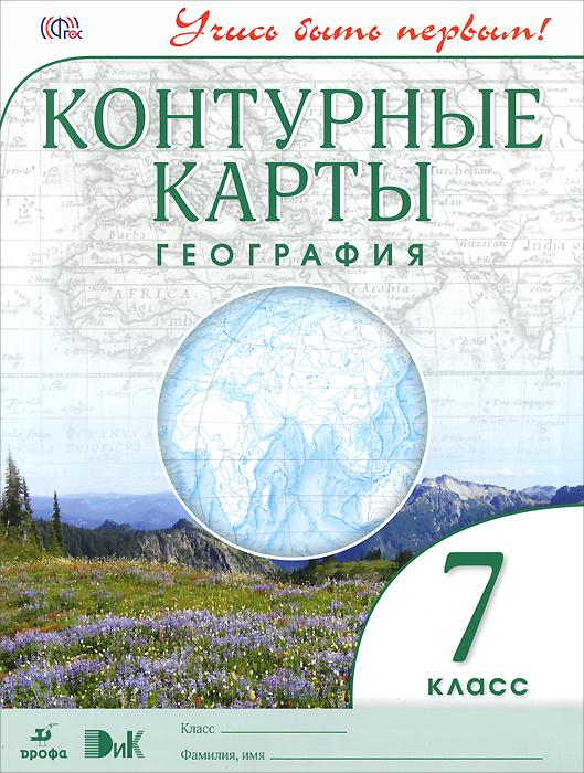 География. 7 класс. Контурные карты ( 978-5-358-15074-4 )