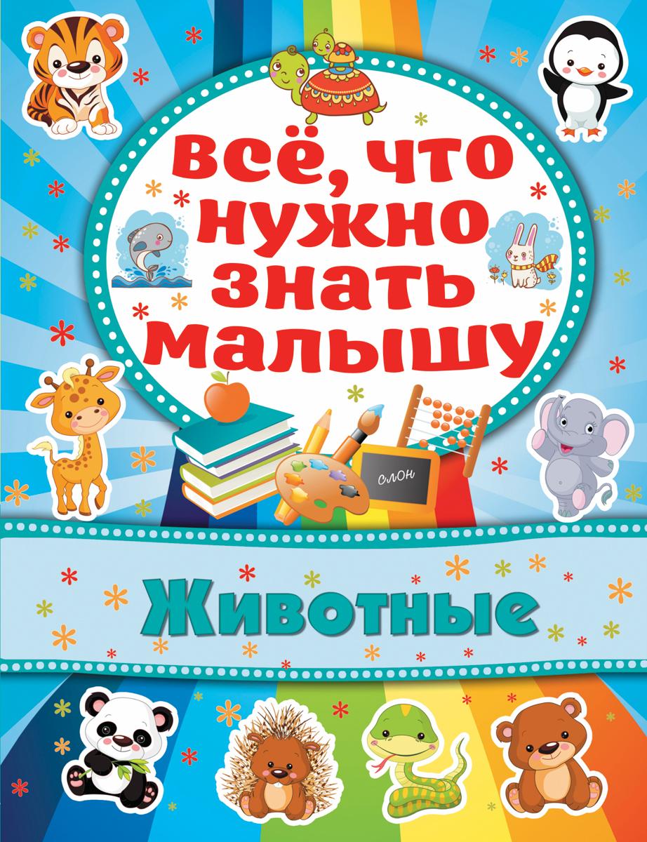 Животные12296407Всё, что нужно знать малышу - это серия развивающих книг для занятий с детьми дошкольного возраста. Красочные иллюстрации и множество занимательных заданий в лёгкой игровой форме помогут превратить процесс обучения вашего малыша в любимое занятие. Эта увлекательная книга познакомит вашего ребёнка с миром животных - названиями зверей и их детёнышей, расскажет об их питании и среде обитания, что расширит его кругозор и словарный запас.