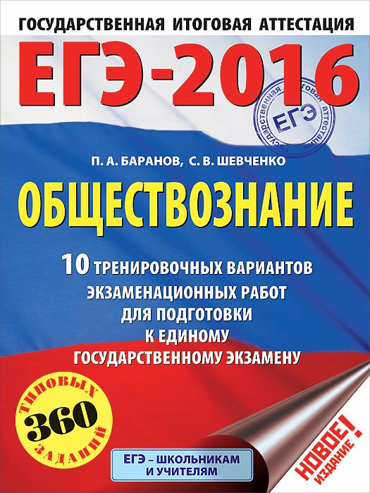 ЕГЭ-2016. Обществознание. 10 тренировочных вариантов экзаменационных работ для подготовки к ЕГЭ