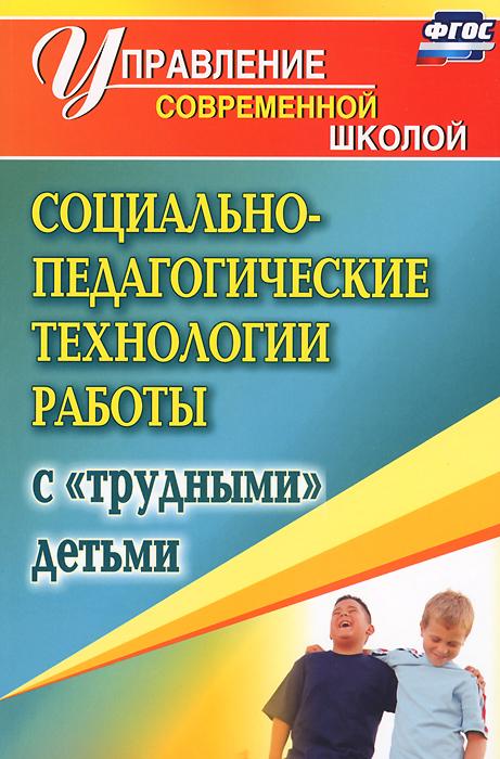 """Социально-педагогические технологии работы с """"трудными"""" детьми"""