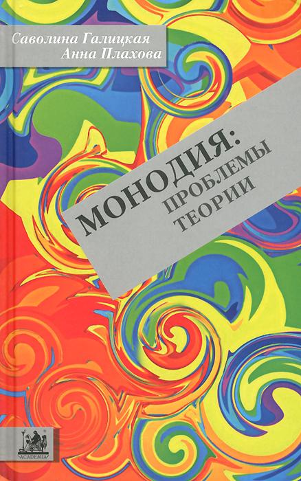 Монодия. Проблемы теории
