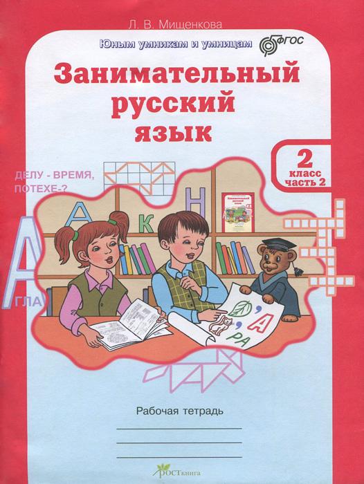 Занимательный русский язык. 2 класс. Рабочая тетрадь (комплект из 2 книг)