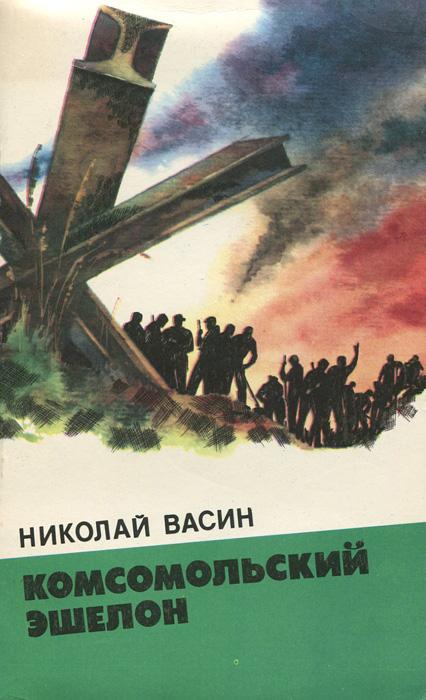 Комсомольский эшелон