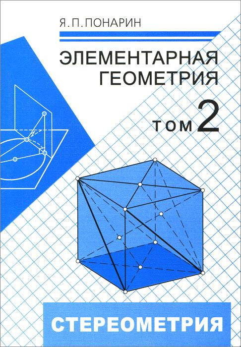 Элементарная геометрия. В 2 томах. Том 2. Стереометрия, преобразования пространства