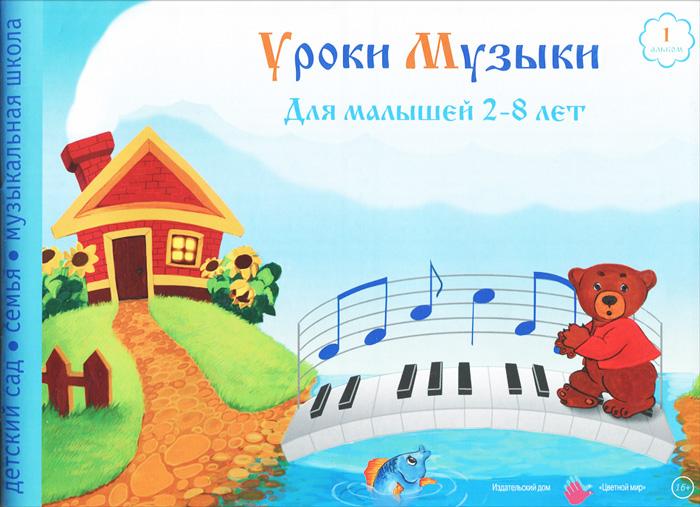 Уроки музыки для малышей 2-8 лет. Альбом 1