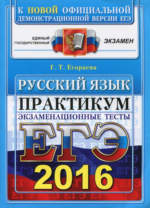 ЕГЭ 2016. Русский язык. Экзаменационные тесты. Практикум по выполнению типовых тестовых заданий ЕГЭ