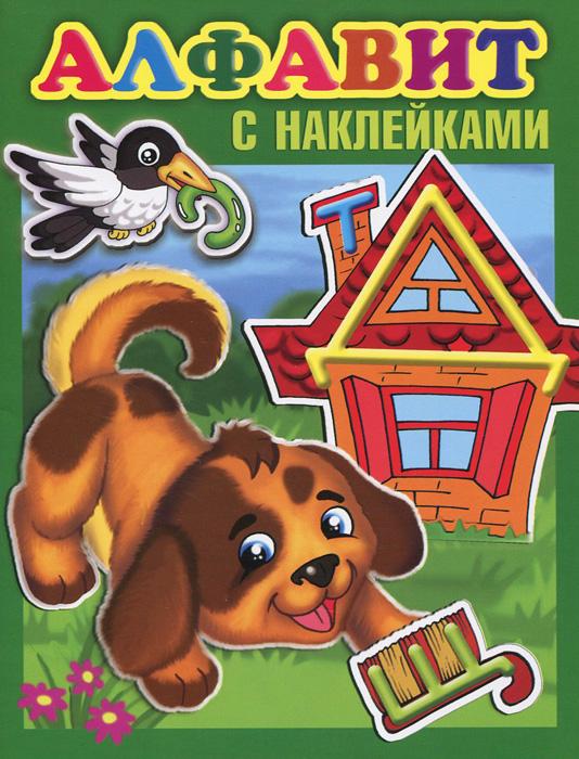 Алфавит с наклейками12296407Это издание познакомит ваших детей с буквами русского алфавита. Некоторым детям трудно запомнить начертание букв, поэтому на каждой странице есть их образы, похожие на предметы. Название предмета начинается с изучаемой буквы. Маленькому ученику будет интересно искать наклейку с некоторыми буквами. А может быть, позже вы вместе нарисуете и собственные образы? Предлагаемые скороговорки помогут не только запомнить материал, но и наглядно покажут, какое место могут занимать буквы в слове. Попросите ребёнка показать, где изучаемая буква в начале слова, в середине и в конце. Прописи также даны для более успешного запоминания букв. Кроме того, они подготовят руку к письму. Учить буквы - весело, интересно, легко! Для детей дошкольного возраста. Для чтения взрослыми детям.