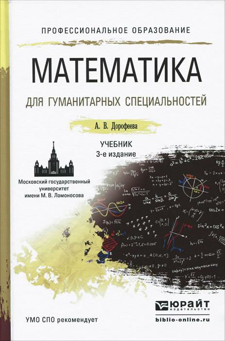 Математика для гуманитарных специальностей. Учебник