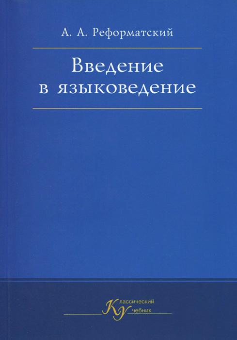 Введение в языковедение. Учебник