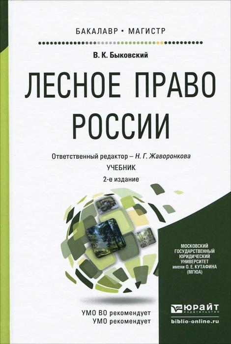 Лесное право России. Учебник