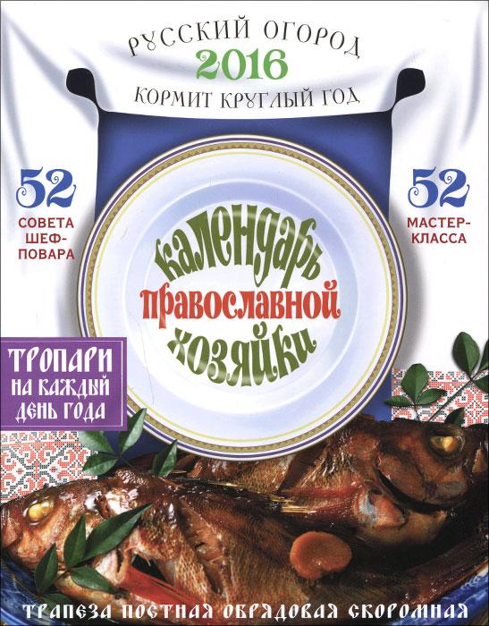 Календарь Православной хозяйки на 2016 год