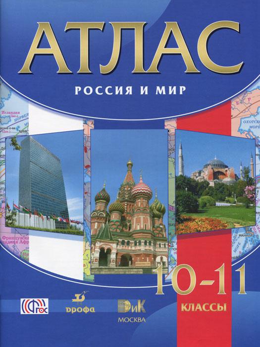 Россия и мир. 10-11 классы. Атлас