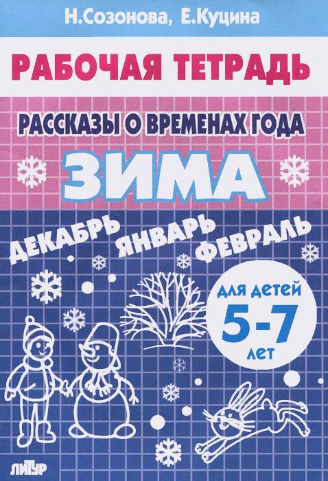 Рассказы о временах года. Зима. 5-7 лет. Тетрадь