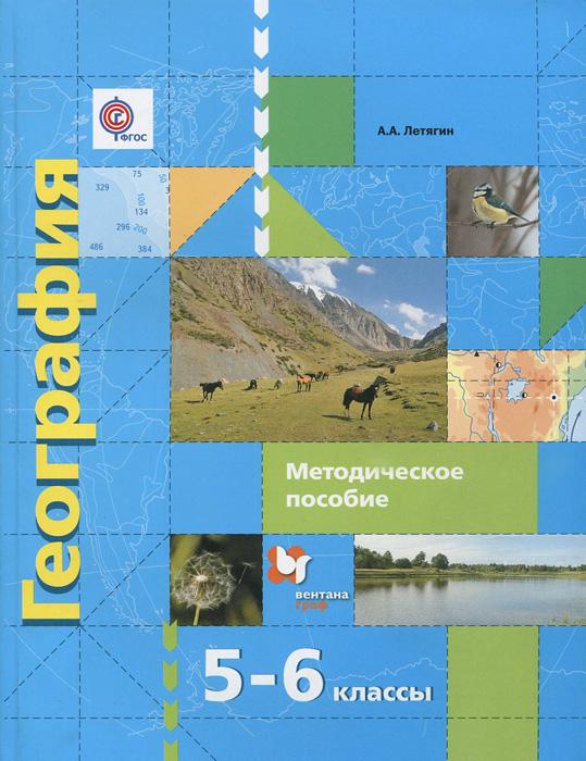 География. 5-6 классы. Методическое пособие