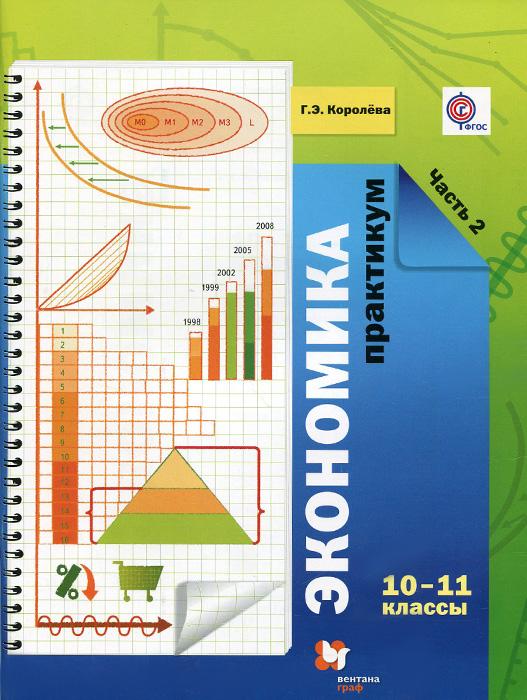 Экономика. 10-11 классы. Практикум. В 2 частях. Часть 2