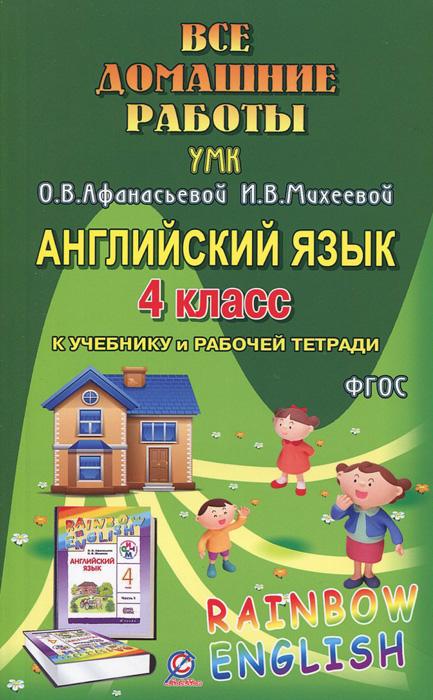 Английский язык. 4 класс. Все домашние работы. К УМК О. В. Афанасьевой, И. В. Михеевой