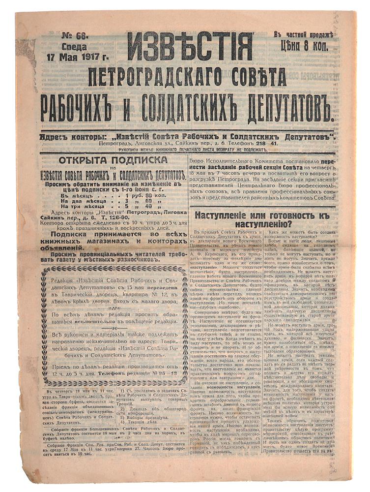 Известия Петроградского Совета рабочих и солдатских депутатов № 68 от 17 мая 1917 года
