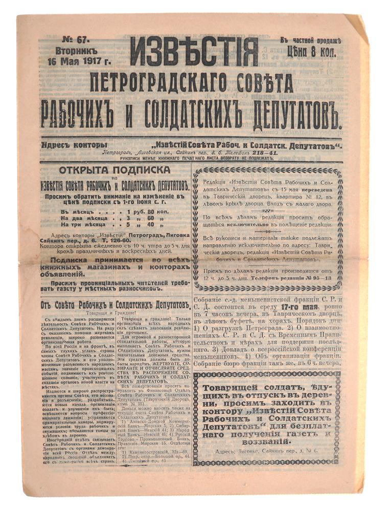 Известия Петроградского Совета рабочих и солдатских депутатов № 67 от 16 мая 1917 года