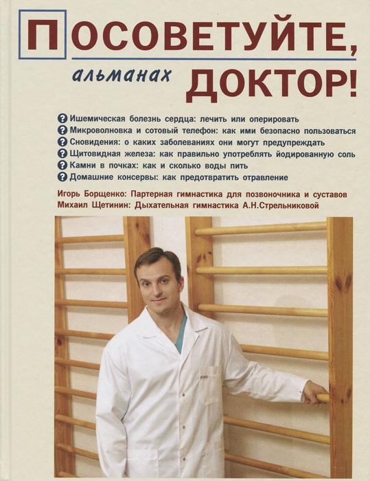 Посоветуйте, доктор! Альманах, №1, 2015