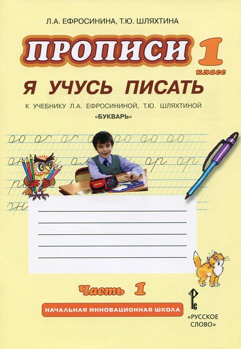 """Прописи """"Я учусь писать"""". 1 класс. К учебнику Л. А. Ефросининой, Т. Ю. Шляхтиной """"Букварь"""". В 3 частях. Часть 1"""