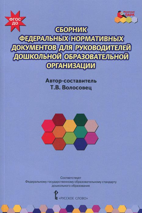 Сборник федеральных нормативных документов для руководителей дошкольной образовательной организации